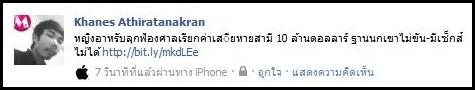 Facebook-trip-242