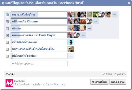 Facebook-trip-267