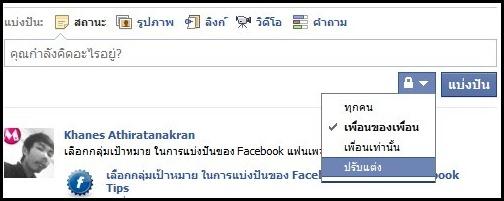 Facebook-trip-277