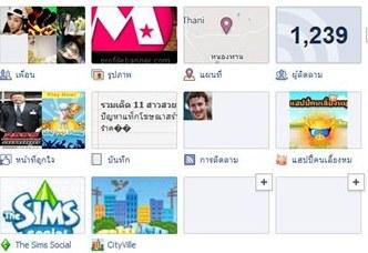 Facebook-trip-1250