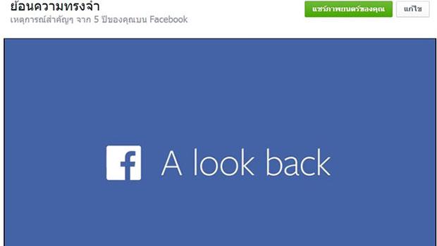 FacebookTH-0059