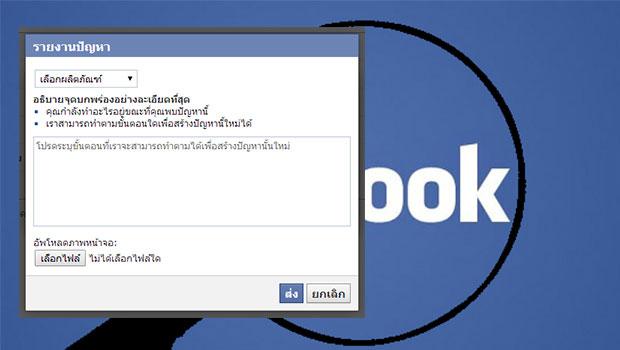 FacebookTH-0063