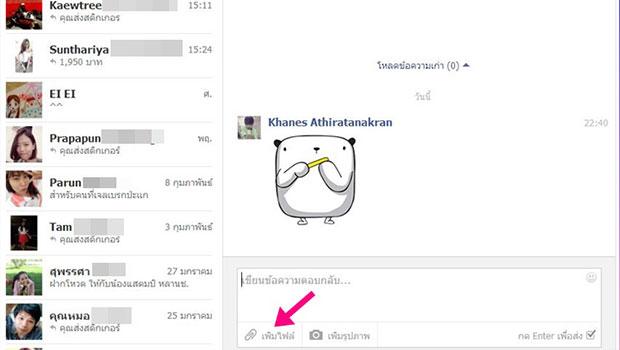 FacebookTH-0079