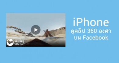 iPhone-facebook-360