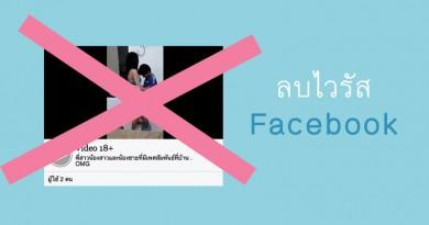 วิธีลบไวรัสโพสต์ลิ้งค์บน Facebook ลองแล้ว แก้ปัญหาได้จริง