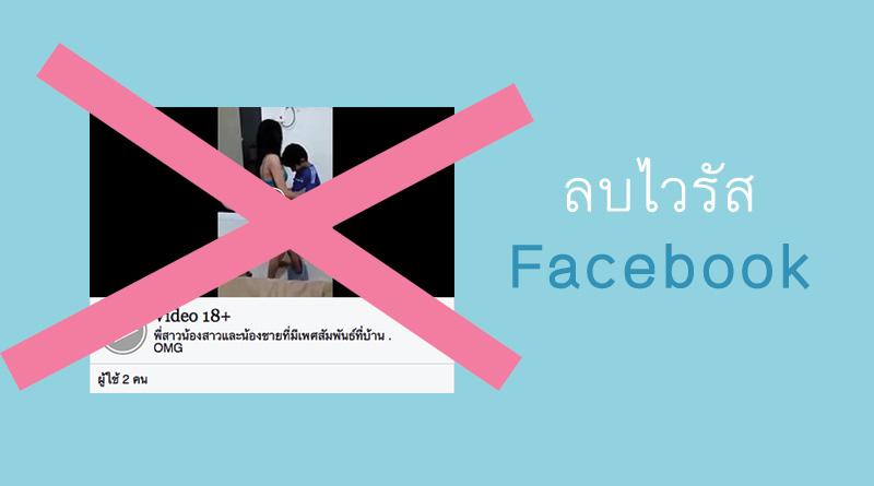 delete-facebook-app